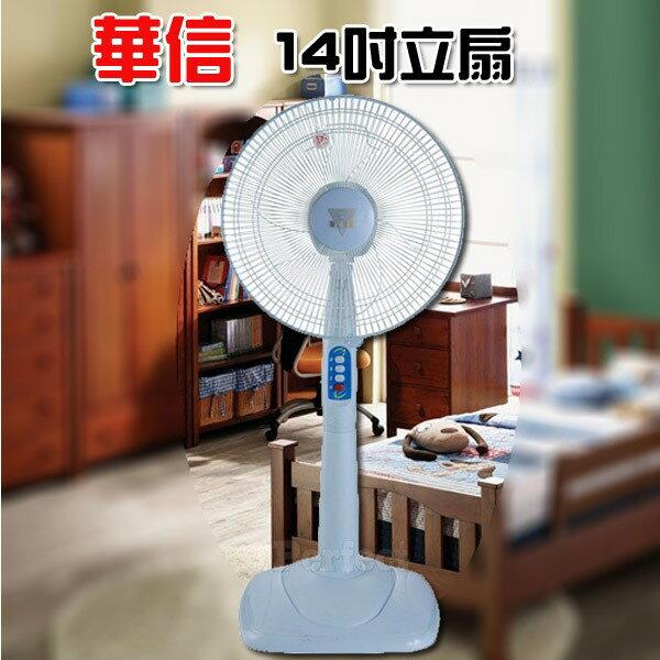 【華信】14吋立扇 HF-1499 **免運費** ~台灣製造~