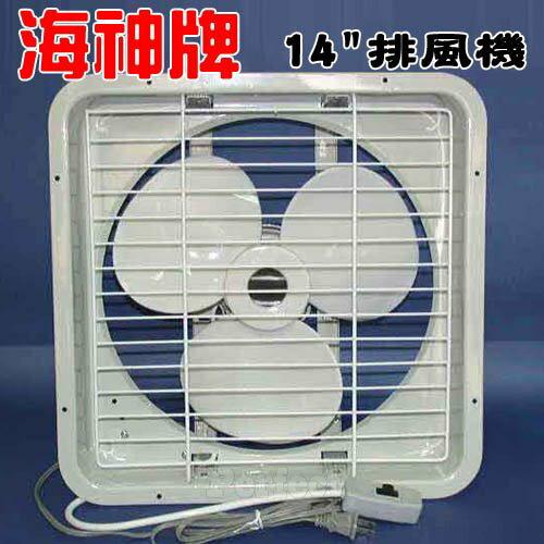 【海神牌】14吋排風機~吸排兩用TH-1401 **免運費**    MIT
