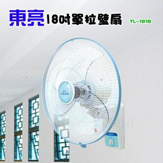 【東亮】18吋單拉壁扇 TL-1818 **免運費**   台灣製