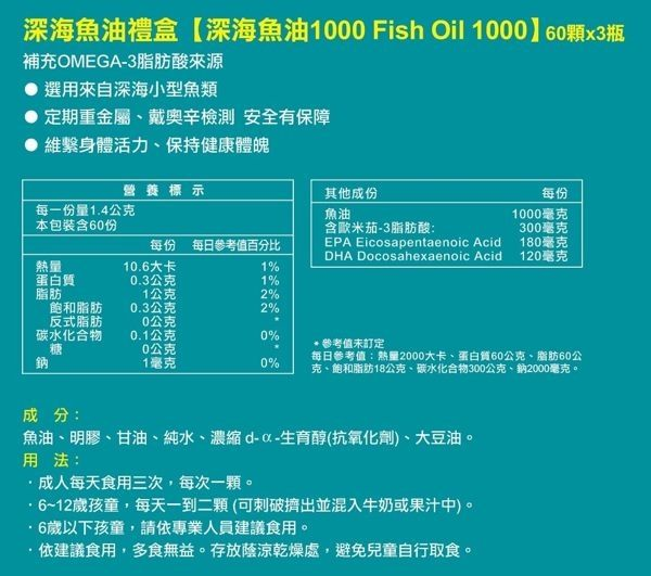 【澳佳寶】深海魚油禮盒(深海魚油60顆*3瓶) 1