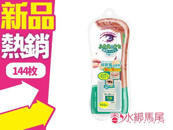 ◐香水綁馬尾◐日本 D-UP Wonder eyelid tape mild 雙眼皮隱形貼 144枚 (膚色單面款)