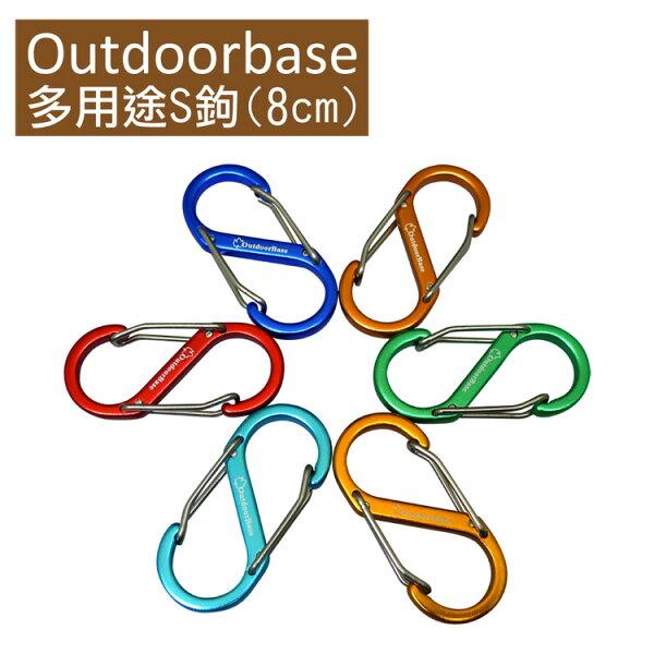 【露營趣】中和 Outdoorbase 多用途鋁合金S鉤(8cm)露營S扣.露營掛繩S鉤-鉤環 隨機出色