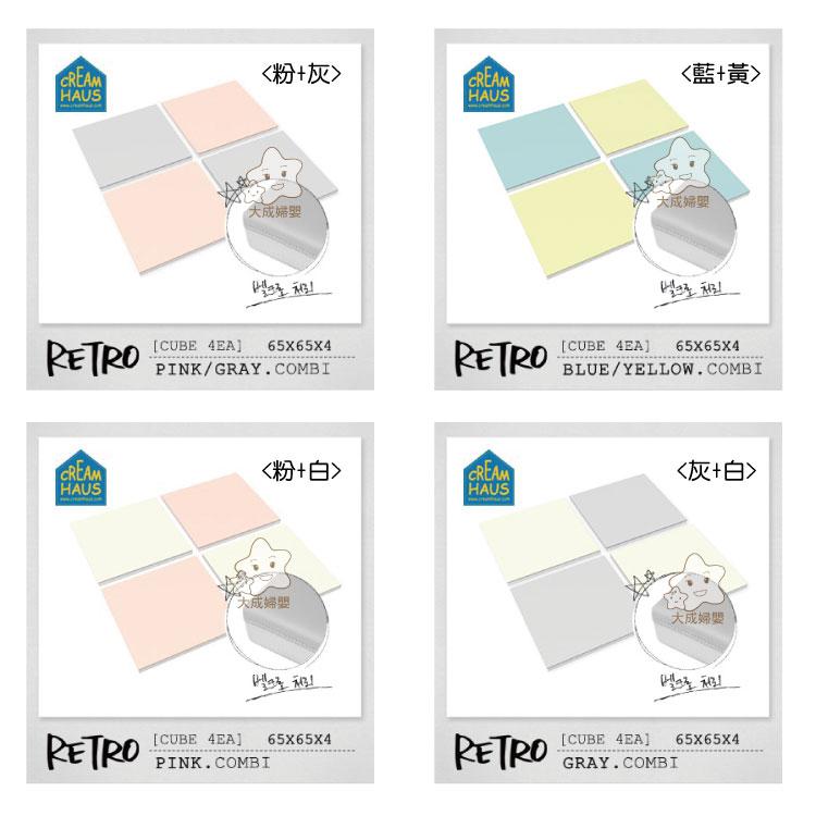 【大成婦嬰】RETRO 奶酪拼拼貼貼地墊系列 - 冰塊貼地墊65x65cm (9種顏色可選) 9