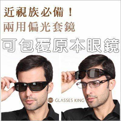 眼鏡王☆近視專用!兩用偏光套鏡MIT台灣製可包覆近視眼鏡UV400高規格偏光墨鏡太陽眼鏡Polarized寶麗來P46