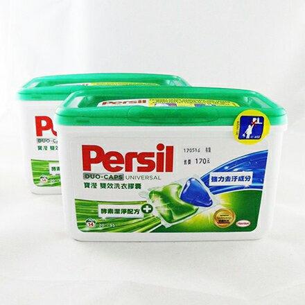 【敵富朗超巿】Persil寶瀅-雙效洗衣膠囊 - 限時優惠好康折扣