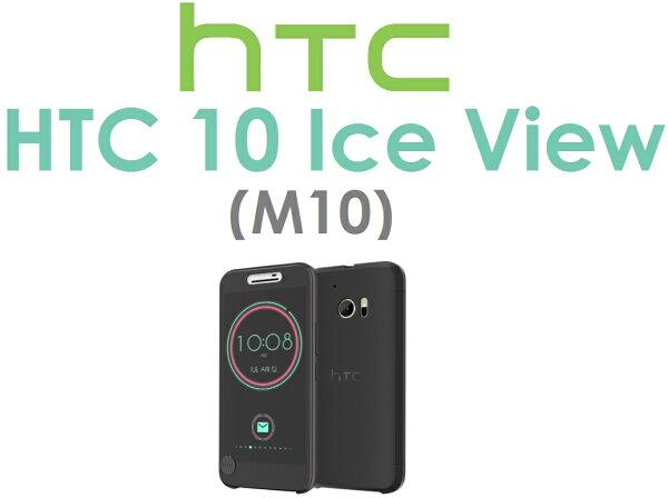 【原廠吊卡盒裝】宏達電 HTC 10(M10)原廠晶透感應保護套 ICE VIEW 皮套