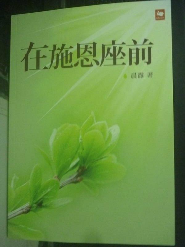~書寶 書T7/宗教_IMP~在施恩座前_晨露