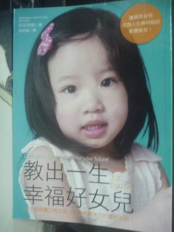~書寶 書T1/親子_JOT~教出一生幸福好女兒:培育獨立有主見_和田秀樹
