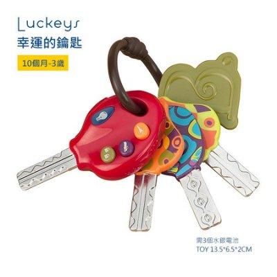 『121婦嬰用品館』b.toys 幸運的鑰匙 0