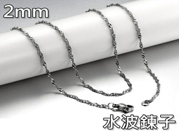 《316小舖》【AC24】(316L鈦鋼鍊條-水波鍊子-鍊寬2mm鏈條~單件價 316L純鋼鏈子)