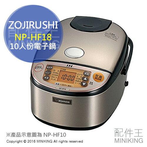 【配件王】日本代購 一年保 ZOJIRUSHI 象印 NP-HF18 IH電子鍋 電鍋 白金厚釜 10人份