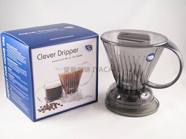 《愛鴨咖啡》聰明咖啡濾杯壺 Clever Coffee Dripper 4-7杯份 贈無漂白咖啡濾紙