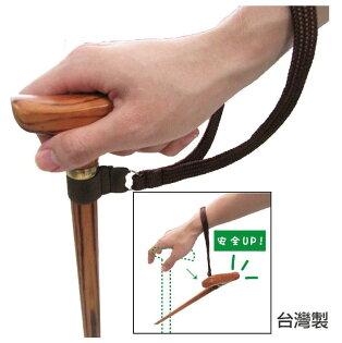 拐杖用腕帶 - 單手拐杖適用、手滑時拐杖不落地 安全 方便又實用