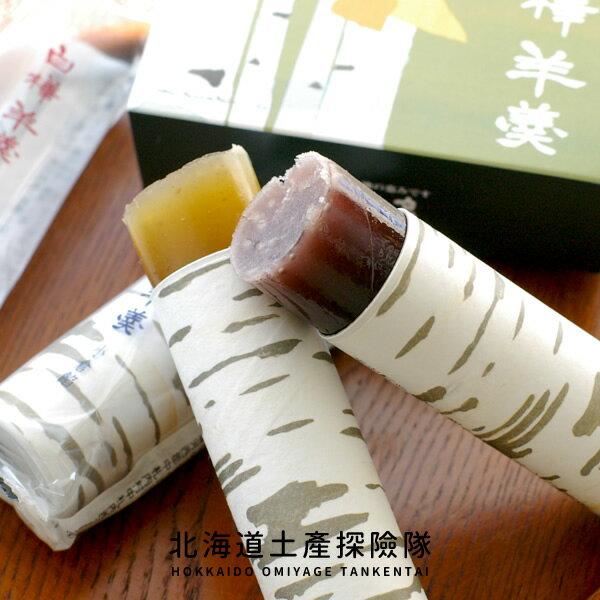 「日本直送美食」[六花亭]  白樺木羊羹 (小倉餡, 紅豆沙餡, 板栗餡) ~ 北海道土產探險隊~