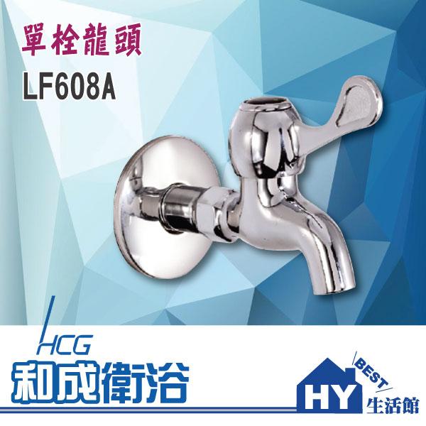 HCG 和成 LF608A 單栓龍頭 面盆龍頭 掛壁式水龍頭 -《HY生活館》水電材料專賣店