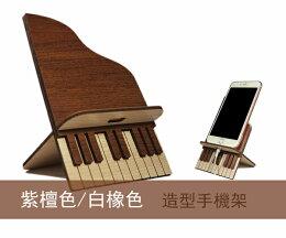 客製造型手機架-鋼琴