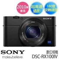 SONY 索尼推薦到【預購】SONY RX100M4 數位相機 公司貨 機皇 隨拍4K短片 ★加送副廠電池+座充+32G卡等好禮 豪華大全配 rx100IV