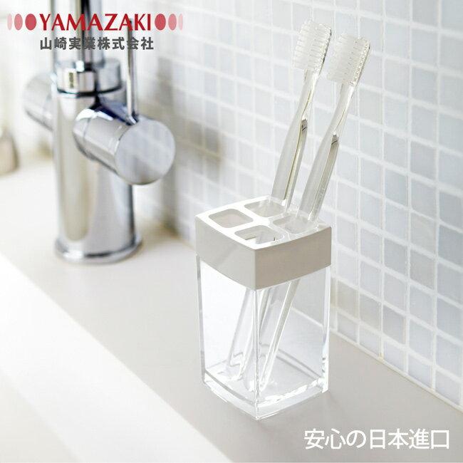 ~YAMAZAKI~LUXS晶透牙刷架~白 黑 粉~衛浴收納 筆筒 刷具桶 化妝品 置物架