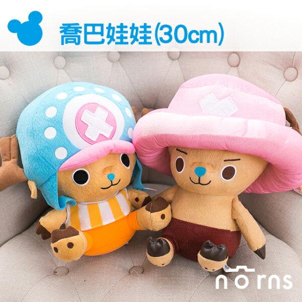 NORNS 【喬巴娃娃(30cm)】海賊王 航海王 新世界 玩偶 禮物