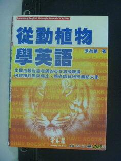 【書寶二手書T1/語言學習_HII】從動植物學英語_張為麟