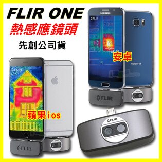 先創 FLIR ONE 熱感應鏡頭 熱成像器 紅外線 測溫 顯像儀 iPad Pro Air mini iphone6S i6+ S6 S7 edge A7 A8 Note 4 5 A9 M10 X9 紅米Note3 Z3+ Z5P ZE601KL ZE550KL ZE551ML