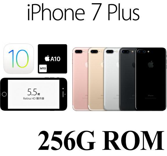 【贈星際大戰傳輸線+玻璃保貼】Apple iPhone 7 Plus 256GB 防水防塵IP67 5.5 吋智慧型手機【葳豐數位商城】