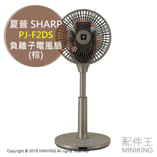 【配件王】 日本代購 SHARP 夏普 PJ-F2DS 棕 空氣清淨 電風扇 負離子 3D旋轉頭 智慧鎖