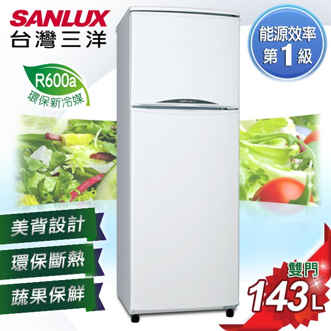 【SANLUX台灣三洋】143L雙門冰箱/SR-143B6