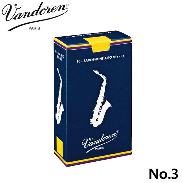 【非凡樂器】Vandoren Alto sax 中音薩克斯風竹片【10入裝】公司貨No.3
