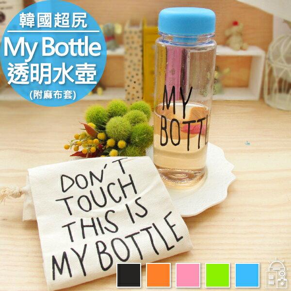 日光城。韓國My Bottle透明塑膠水壺(附麻布套)500ml,隨行杯隨手杯隨身杯外出杯水杯水瓶飲料瓶創意飲料瓶