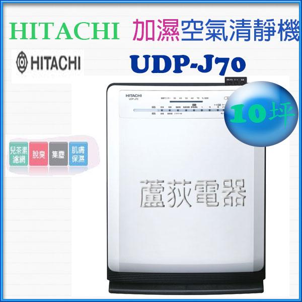 【日立~蘆荻電器】全新【HITACHI 日立加濕空氣清靜機】UDP-J70另售UDP-J60.UDP-J80.UDP-J90.UDP-J100