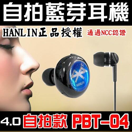 【風雅小舖】自拍款HANLIN 4.0雙耳藍芽耳機PBT-04(自拍器+防丟+聽音樂+通話+語音) - 限時優惠好康折扣