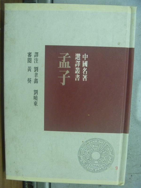 ~書寶 書T4/哲學_MOC~孟子_中國名著選譯叢書 ~  好康折扣