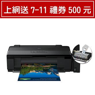 【主機加墨水組】EPSON L1800 連續供墨印表機(登錄送主機延保)(2月底前L120.L220.L360.L365以上四款加碼送一瓶黑墨)