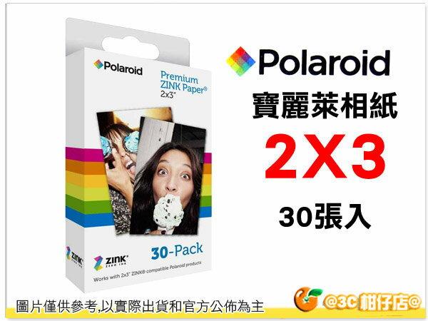 2盒價 Polaroid 寶麗萊 ZINK Paper 2x3 拍立得 底片 共60張 防水 相片貼紙 名片尺寸 Polaroid ZIP SNAP 相紙