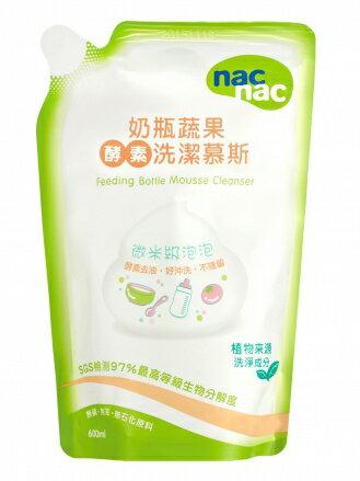 『121婦嬰用品館』nac 奶瓶蔬果酵素洗潔慕斯補充 600ml 0