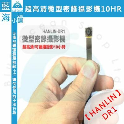 HANLIN-DR1- 1300萬高清1080P遙控版10小時錄影拍照微型鏡頭★升級版 贈送16G記憶卡