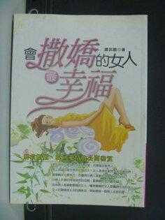 【書寶二手書T1/兩性關係_HIZ】會撒嬌的女人最幸福_譚郭鵬
