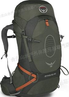 [ Osprey ] Atmos AG 50 登山背包/健行背包/中背包 男款 鐵灰/台北山水