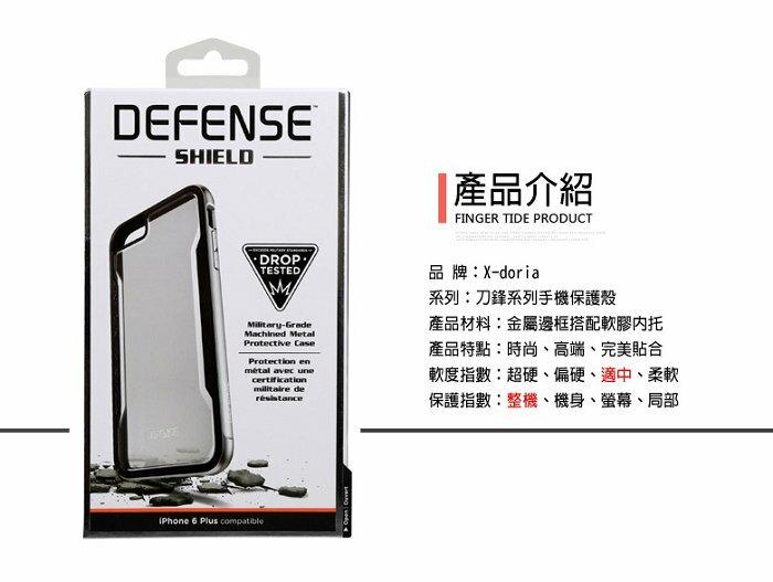 [APPLE] X-doria Defense Shield 刀鋒系列 金屬保護殼/快拆/無卡無扣/手機框/保護框/防摔減震/手機殼/保護殼[I6,I6S/I6+,I6s+] 2