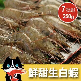 生白蝦(7號蝦,250g/盒,約20~25隻 )