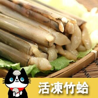 竹蛤(約300g/包)