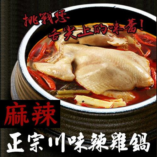 正宗川味辣雞鍋 (內含一隻雞)