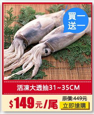 買一送一^~活凍大透抽^(約31~35cm 尾^)~優食網海鮮肉品 ~  好康折扣