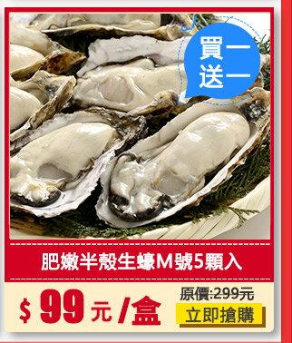 買一送一~肥肥嫩半殼生蠔~優食網海鮮肉品 ~  好康折扣