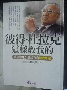 【書寶二手書T4/財經企管_LJP】彼得.杜拉克這樣教我的_詹文明