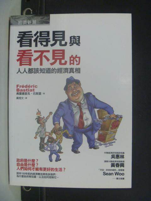 ~書寶 書T9/財經企管_NLJ~看得見與看不見的:人人都該知道的經濟真相_黃煜文譯