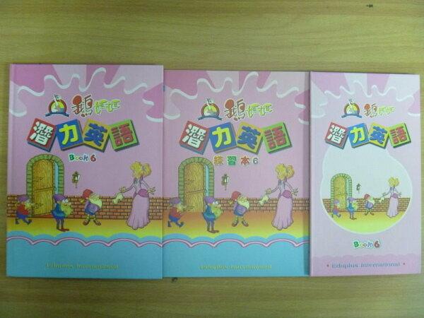 【書寶二手書T3╱語言學習_YGO】潛力英語book6+練習本+光碟合售_封面粉紅