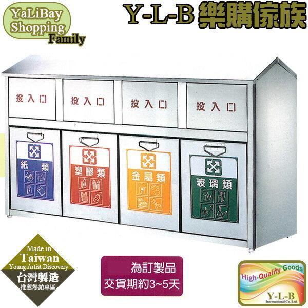 【易樂購】資源回收桶 YLBST110232-1