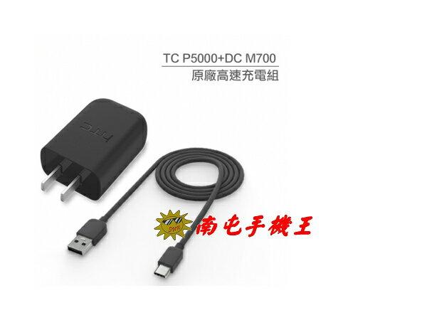※南屯手機王※HTC 原廠 TC P5000-US QC 3.0 + Micro USB 傳輸線 旅行充電組【直購價】